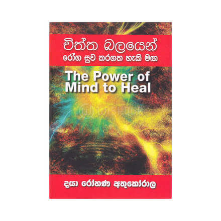 The Power of Mind to Heal